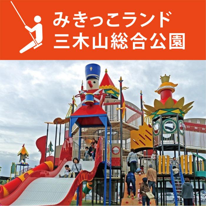 みきっこランド(三木山総合公園)