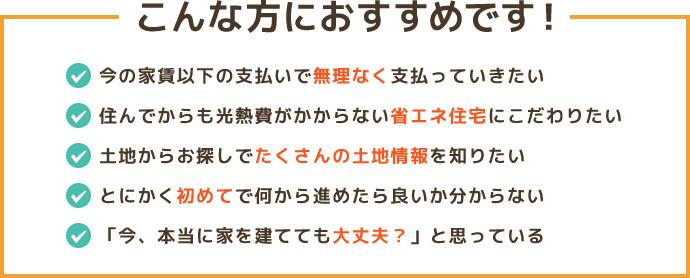 株式会社オノケンコーポレーション 住宅相談会