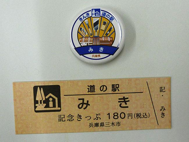 道の駅記念きっぷ・缶バッチ