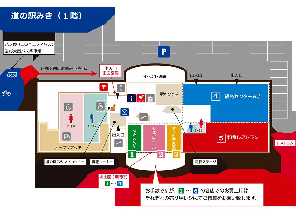 館内マップ1F