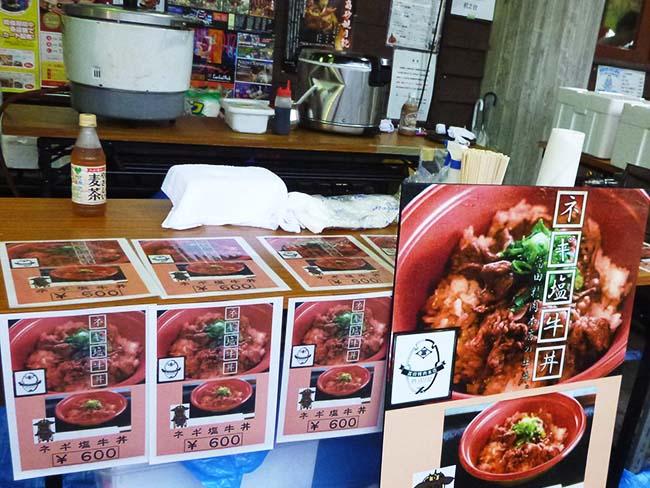三田牛の焼き牛丼